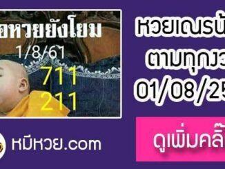 หวยซอง เลขเด็ดเณรน้อย1/8/61
