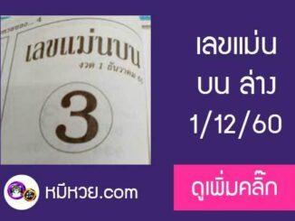 หวยซอง เลขแม่นล่าง1/12/60