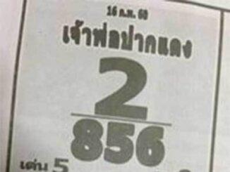 หวยซองเจ้าพ่อปากแดง16/2/2560