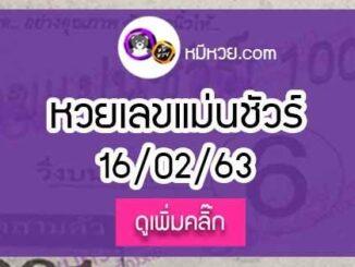 หวยซองเลขแม่นชัวร์ 16/02/63