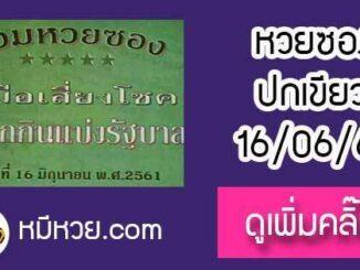 หวยซองปกเขียว16/6/61