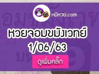 หวยซอง จอมขมังเวทย์ 1/6/63