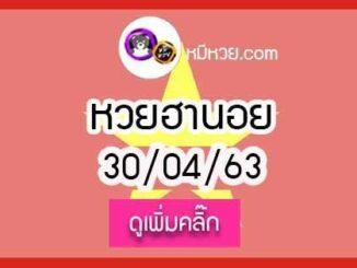 หวยฮานอย (เวียดนาม) 30 เม.ย. 2563