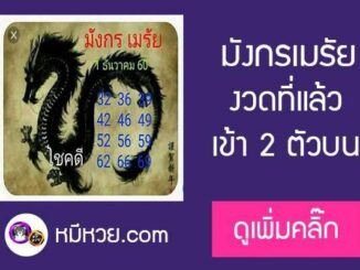 หวยซอง มังกรเมรัย1/12/60 เข้าตรงล่าง