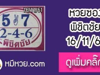 หวยซอง หวยพิชิตชัย16/11/61