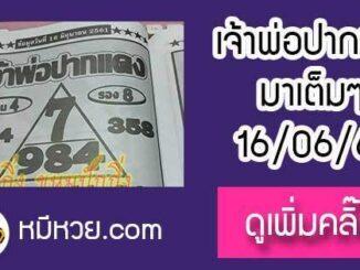 หวยซอง เจ้าพ่อปากแดง 16/6/61