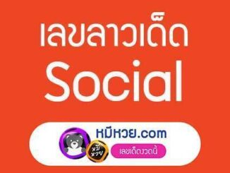 หวยลาว facebook 2 ต.ค. 2562