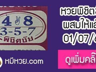 หวยซอง หวยพิชิตชัย1/7/61