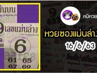 หวยซอง เลขแม่นล่าง 16/6/63