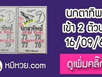 หวยซองนกตาทิพย์ 16/9/61