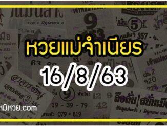 หวยแม่จำเนียร 16/8/63 [สิบเลขเด็ดขายดี]