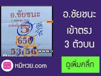 หวยซอง อ.ชัยชนะ16/5/2560 – เข้าตรง 3 ตัวบน