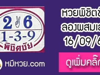 หวยซอง หวยพิชิตชัย16/9/61