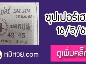 หวยซอง ซุปเปอร์เฮงเฮง 16/5/62