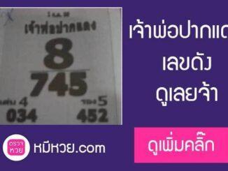 หวยซอง เจ้าพ่อปากแดง 1/7/2560