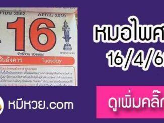 หวยปฎิทิน หมอไพศาล16/4/62