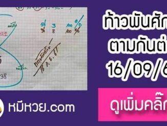 หวยซองท้าวพันศักดิ์16/9/61