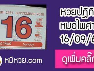 หวยปฎิทิน หมอไพศาล16/9/61