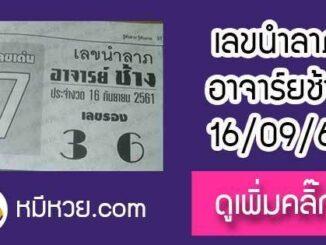 เลขนำลาภ อาจาร์ยช้าง 16/9/61