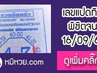 หวยซอง เลขแปดทิศ พิชิตความจน16/9/61
