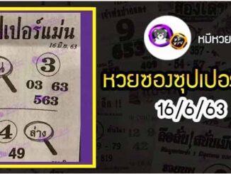หวยซอง ซุปเปอร์แม่น 16/6/63