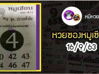 หวยซอง หมูเซียน 16/9/63