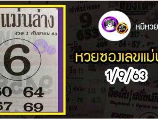 หวยซอง เลขแม่นล่าง 1/9/63