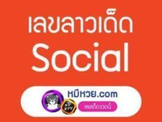 หวยลาว facebook 24 ก.ย. 2563