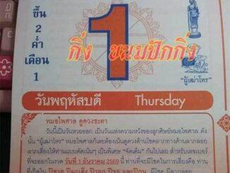 หวยหมอไพศาล1/12/2559 – หวยปฎิทิน