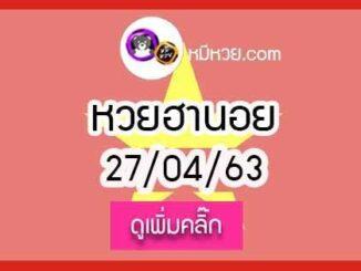 หวยฮานอย (เวียดนาม) 27 เม.ย. 2563