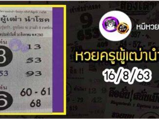 หวยซอง ครูผู้เฒ่านำโชค 16/8/63