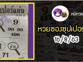 หวยซอง ซุปเปอร์แม่น 16/8/63