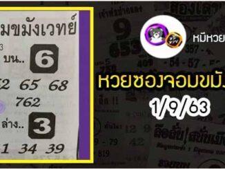 หวยซอง จอมขมังเวทย์ 1/9/63