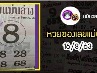 หวยซอง เลขแม่นล่าง 16/8/63