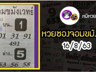 หวยซอง จอมขมังเวทย์ 16/8/63