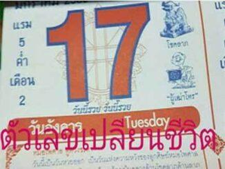 หวยหมอไพศาล17/1/2560 – หวยปฎิทิน