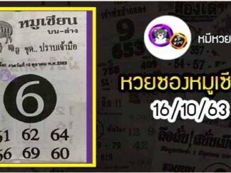 หวยซอง หมูเซียน 16/10/63