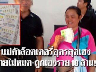 ถูกหวย 1 ธันวาคม 2559 แม่ค้าล๊อตตอรี่เฮงถูกเอง 18 ล้าน