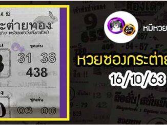 หวยซอง กระต่ายทอง 16/10/63
