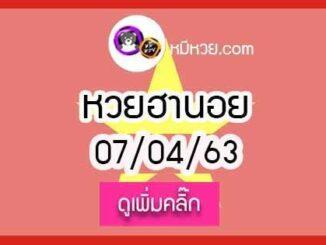 หวยฮานอย (เวียดนาม) 7 พ.ค. 2563