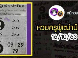 หวยซอง ครูผู้เฒ่านำโชค 16/10/63