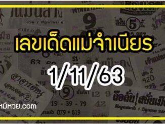 หวยแม่จำเนียร 1/11/63 [สิบเลขเด็ดขายดี]