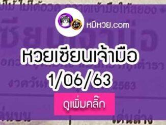 หวยซอง เซียนเจ้ามือ 1/6/63