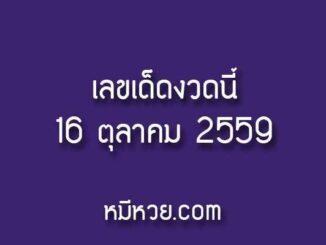 รวมข่าว เลขเด็ด 16 ต.ค 2559 [รวมเลขเด็ดสำนักดัง]