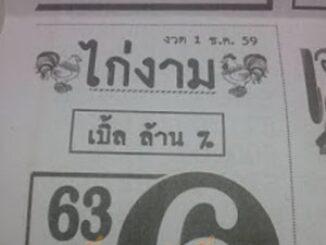 หวยซองไก่งาม1/12/2559 เลขเด็ดงวดนี้