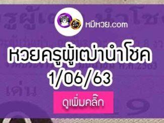 หวยซอง ครูผู้เฒ่านำโชค 1/6/63