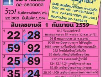 เลขเด็ดงวดนี้ หวยแม่จำเนียร 1 กันยายน 59 [สิบเลขเด็ดขายดี]