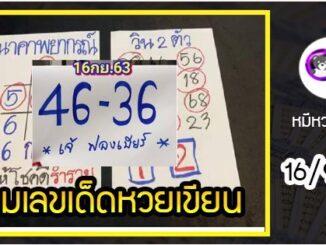 เลขหวยเขียน เลขดังเลขเด็ดโดนใจทุกคนที่ตามหา งวด 16/9/63