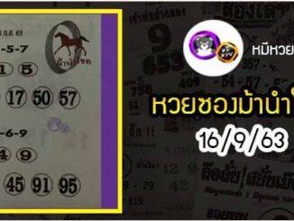 หวยซอง ม้านำโชค 16/9/63