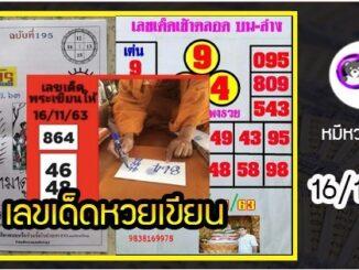 เลขหวยเขียน เลขดังเลขเด็ดโดนใจทุกคนที่ตามหา งวด 16/11/63